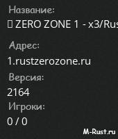 ☞ ZERO ZONE 1 - x3/Rust+RPG/Clan/Kit/TP/BOSS/Trade/Wipe 24.05
