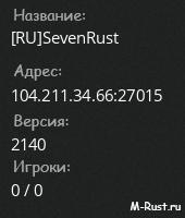 [RU]SevenRust