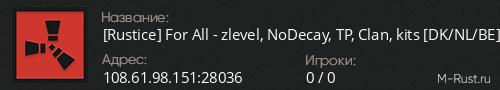 [Rustice] For All - zlevel, NoDecay, TP, Clan, kits [DK/NL/BE]