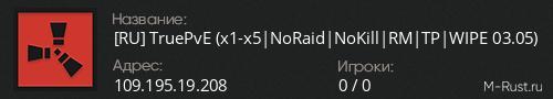 [RU] TruePvE (x1-x5|NoRaid|NoKill|RM|TP|Zombies|WIPE 04.01)