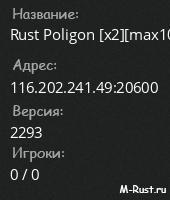 Rust Poligon [x2][max10]RU/kit/TP/Shop