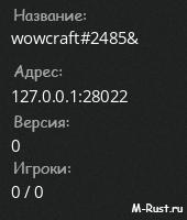 wowcraft#2485