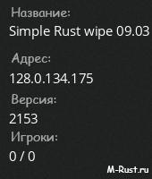Simple Rust wipe 09.03