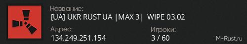 UKR RUST UA #1 |MAX 3| |CASE| |KIT| |SKIN| WIPE 11.02