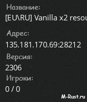 [EU\RU] Vanilla x2 resources | Classic | Wipe maps 16.07.21