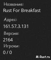 Rust For Breakfast