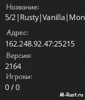 2/7|Rusty|Vanilla|Monthly|AntiCheat|NoAbuse|DedicatedServer
