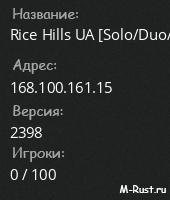 Rice Hills | GameTrackerClaimServer