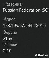Russian Federation :SOLO CLASSIC: fw-08.03 vk.com/vk_thegame