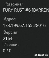 FURY RUST #6 [BARREN, X10|MAX 3] 22.03 | RustMoon