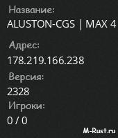 ALUSTON-CGS | MAX 4