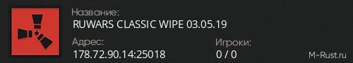 RUWARS CLASSIC WIPE 03.05.19