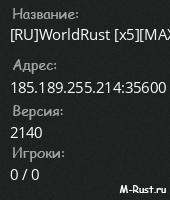 [RU]WorldRust [x5][MAX 2][CUSTOM MAP][WIPE 16.01]