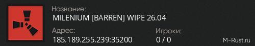 MILENIUM [BARREN] WIPE 22.04