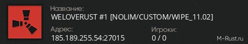 WELOVERUST #1 [NOLIM/CUSTOM/WIPE_11.02]