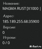 MAGMA RUST [X1000 | MAX 3 | BARREN | TP | FPS+]