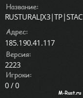 RUSTURAL[X3|TP|STACK|KIT|INSTA|NO LIMITS]