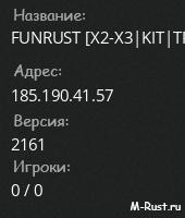 FUNRUST [X2-X3|KIT|TP|MAX3] wipe 5.4.19