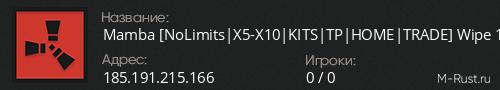 Mamba [NoLimits X5-X10 KITS TP HOME TRADE] Wipe 14.03