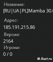 [RU|UA|PL]Mamba 15.05 [X5/X10|max3|LOOT+|SCRAP+|KITS|TP]