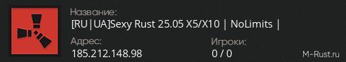 [RU|UA]Sexy Rust 25.05 X5/X10 | NoLimits |