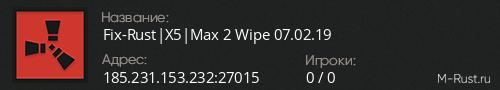 Fix-Rust|X5|Max 2 Wipe 07.02.19