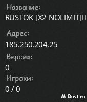 RUSTOK [X2 NOLIMIT]☢