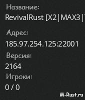 RevivalRust [X2|MAX3|TP|KITS|SKIN]