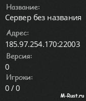 Сервер без названия