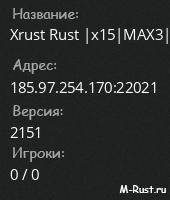 Xrust Rust