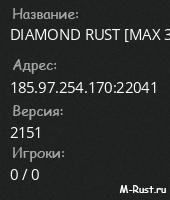 DIAMOND RUST [MAX 3  X2  KIT  TP  BATTLES] 11.01