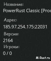 PowerRust Classic [Barren stak skin]