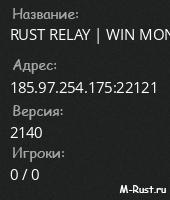 RUST RELAY | WIN MONEY | X2 | MAX3 | TP | 24.01