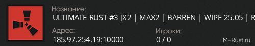 ULTIMATE RUST #3 [X2 | MAX2 | BARREN | WIPE 25.05 | RU]