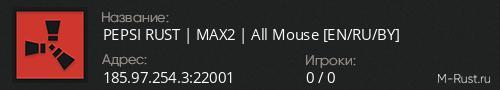 PEPSI RUST | MAX2 | All Mouse [EN/RU/BY]