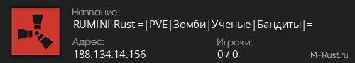 RUMINI-Rust =|PVE|Зомби|Ученые|Бандиты|=