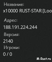 x10000 RUST-STAR [Loot+|BUILD BLOCK|FURY|CLANS]11.01