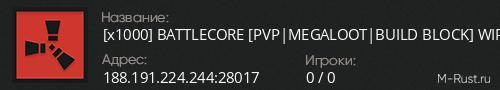 [x1000] BATTLECORE [PVP|MEGALOOT|BUILD BLOCK] WIPE 11.01
