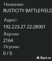 RUSTICITY BATTLEFIELD [100X/TP/KITS/EVERYTHING]