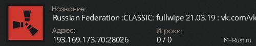 Russian Federation :CLASSIC: fullwipe 04.01 : vk.com/vk_thegame