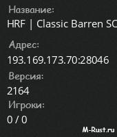 HRF | Classic Barren Max 3 Server - Wipe 16.05