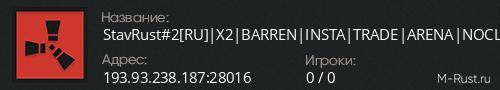 StavRust#2[RU]|X2|BARREN|INSTA|TRADE|ARENA|NOCLANS|[WIPE 08.03]