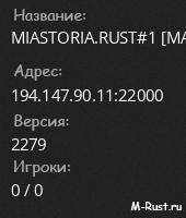MIASTORIA.RUST#1 [MAX2] x5/x10 WIPE[09.02]