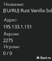 [EU/RU] Rust Vanilla Solo/Duo/Trio Full Wipe 11.01