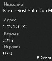 KrikersRust Solo Duo Max2 tp pm remove mods