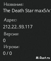 The Death Star max5/x10