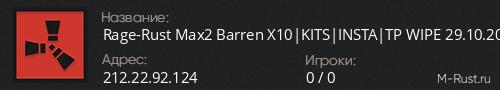 Rage-Rust Max2 Barren X10|KITS|INSTA|TP WIPE 29.10.20