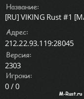[RU] VIKING Rust #1 [MAX 3|X3|NPC|TP|KIT|] WIPED 10.06