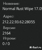 Normal Rust Wipe 17.05.2019 [X5|COMP X5|HOME|KITS|TP|remove|fri