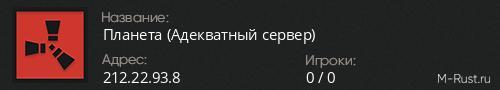 Планета (Адекватный сервер)